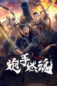 Watch The Cannoneer's Burning Soul (2021)