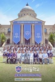 Idol School (2017)
