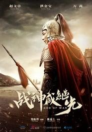 God of War 2017 Türkçe Dublaj izle