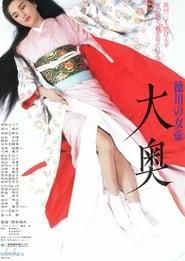 徳川の女帝 大奥 1988