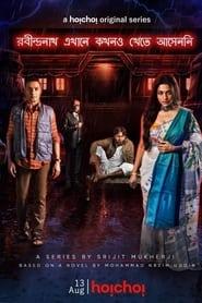 Robindronath Ekhane Kawkhono Khete Aashenni (2021) Bengali S01 WEB-DL TV-Series Download & Watch Online 480P | 720P | 1080P