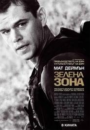 Зелена зона (2010)