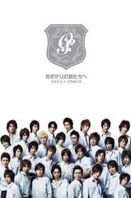 Poster For You in Full Blossom 2007