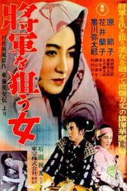 東海美女伝 1937