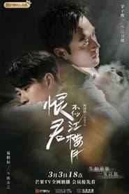 恨君不似江楼月 (2021) poster