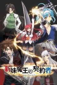 Shinmai Maou no Testament: Season 1