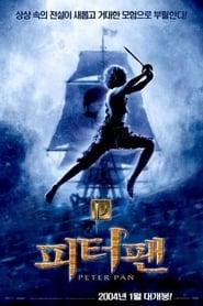 피터 팬 (2003) Peter Pan