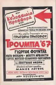 Τρούμπα '67