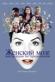 The Female Brain - Think again. - Azwaad Movie Database