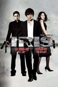 Iris: The Movie นักฆ่า / ล่า / หัวใจเธอ
