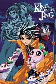王ドロボウ JING 2002