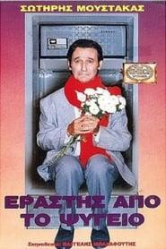 Εραστής Από Το Ψυγείο 1987