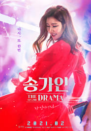 Song Ga In – The Drama
