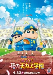 Crayon Shin-chan Movie 29: Mystery Meki! Hana no Tenkasu Gakuen (2021) torrent