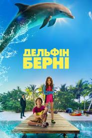 Дельфін Берні