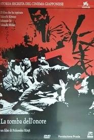 Poster Graveyard of Honor 1975
