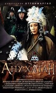 Genghis Khan: وەرزی 1