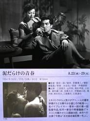 泥だらけの青春 1954