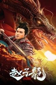 مشاهدة فيلم God of War: Zhao Zilong 2020 مترجم