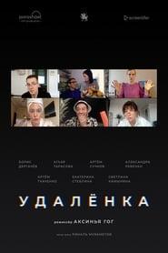 Remote Work (2020)
