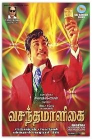 Vasantha Maligai (1972)