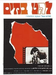 Lahat B'Mayim 1970