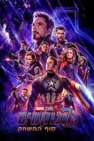 הנוקמים: סוף המשחק לצפייה ישירה / Avengers: Endgame