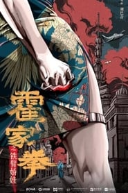 Huo Jiaquan: Girl With Iron Arms poster
