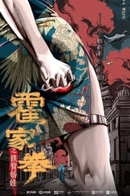 Huo Jiaquan: Girl With Iron Arms (2020) poster
