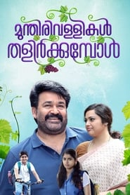 Munthirivallikal Thalirkkumbol (2017)