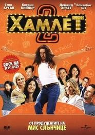 Poster Hamlet 2 2008