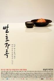 발효가족 2011
