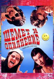 Объркани и непокорни (1993)