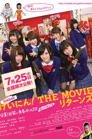 NMB48 げいにん!THE MOVIE リターンズ 卒業!お笑い青春ガールズ!!新たなる旅立ち 2014