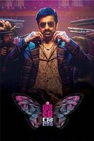 Disco Raja 2020 Hindi Dubbed Movie Download & Watch Online