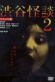 渋谷怪談2 (2004)