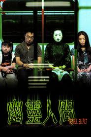 幽靈人間 (2001)