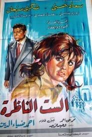 El-sit el-nazra (1968)