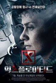 X – The eXploited (2018) – Online Subtitrat In Romana
