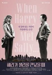 해리가 샐리를 만났을 때