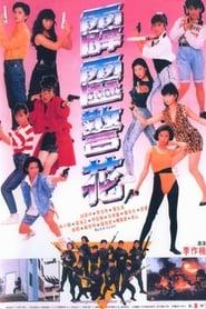 霹靂警花 1989