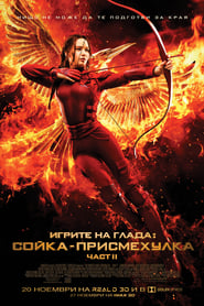 Игрите на глада: Сойка-присмехулка – Част II / The Hunger Games: Mockingjay – Part 2
