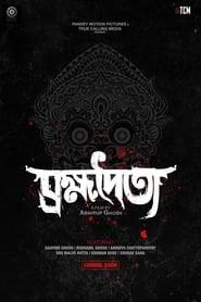 Brombhodoityo (2020) Bengali