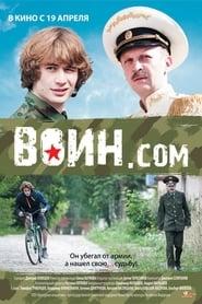 Воин.com 2012