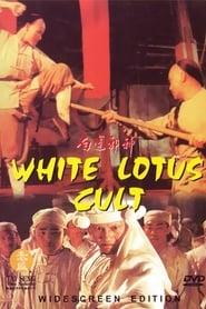 White Lotus Cult 1993