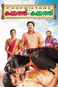കമ്മത്ത് & കമ്മത്ത് movie