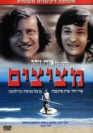 Metzitzim 1972