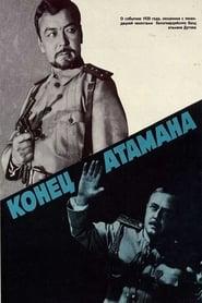 Конец атамана 1970