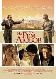 На Рим с любов (2012)