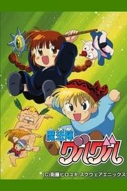 魔法陣グルグル 1994